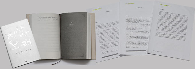 """""""동인문학상 '지상의 노래'는 내 작품 표절한 것"""""""