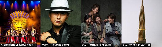 뮤지컬 '요셉 어메이징 테크니컬러 드림코드' 外