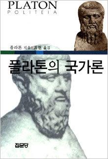 2500년 전 서양사상의 정수(精髓)