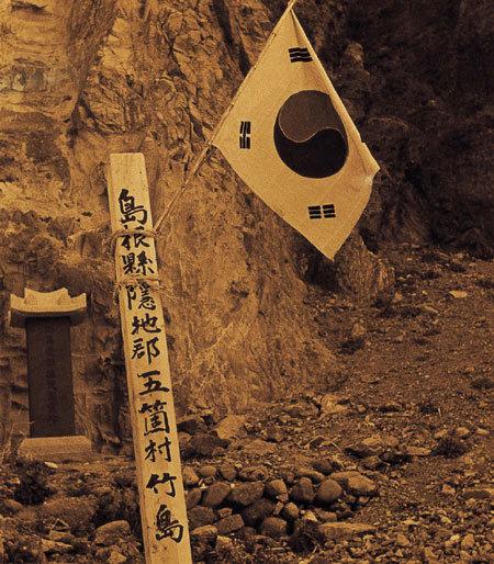 일본 영토라는 다케시마(竹島)는 독도 아닌 '대나무 섬' 울릉도