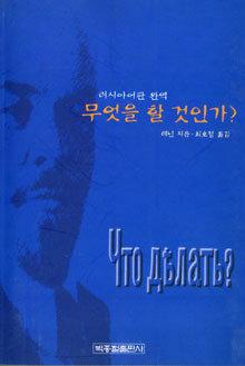 20세기 뒤흔든 혁명 교과서