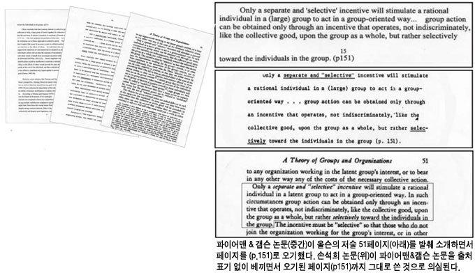 '송곳질문' 즐기는 한국의 래리 킹 뚜렷한 논문 표절 의혹엔 침묵