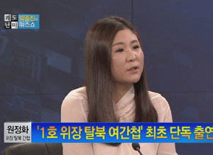 """""""국정원 요원 살해 지시 받은 적 없다 난 보위부의 '보'자도 모른다"""""""