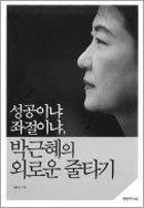 박근혜의 외로운 줄타기 外