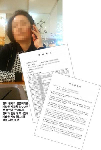 '사채왕'-현직 판사 금품비리 의혹