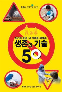 생존의 기술 50