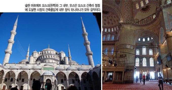 동서양 제국 심장에 핀 정교회·이슬람 문화유산