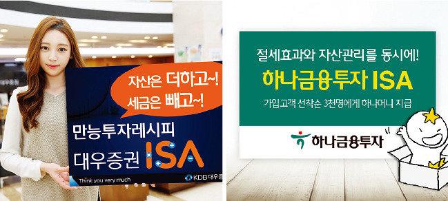 만능통장 ISA 돌풍, 금융권 대격돌