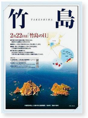 집요해지는 일본의 독도 야욕