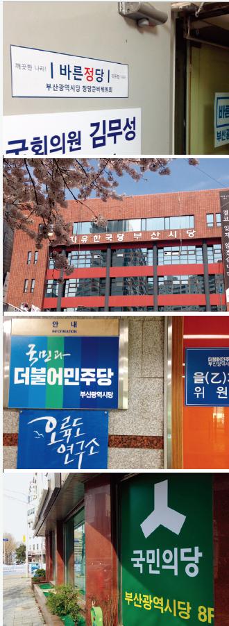 """""""이젠 PK(부산, 경남)가 전략투표할 차례"""""""