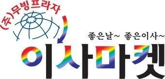 [2017 대한민국고객만족브랜드대상] 온·오프라인 비교견적 포장이사 전문 '이사마켓'