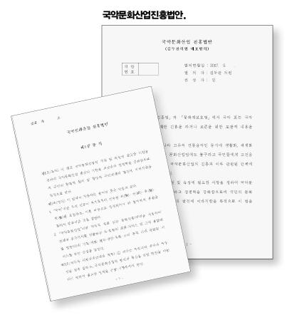 """""""국악진흥법 만들어야 제2의 송소희, 오정해 나온다"""""""