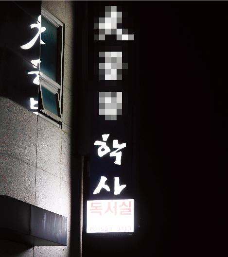 """""""열흘 집중하면  수능 등급 바뀐다"""""""
