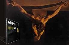 '예수는 신화다' … 기독교계 화났다