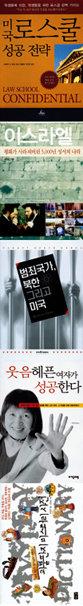 조선의 문화공간 外