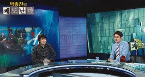 """""""아슬아슬 송곳 질문은 생방송 시사프로의 책임과 의무"""""""