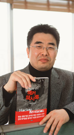 """""""'해커아카데미' 만들어 사이버 전사 양성해야"""""""