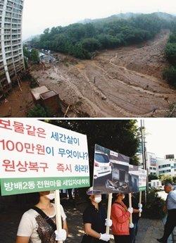 """""""예상치 못한 천재지변…국가 책임 아니다"""""""