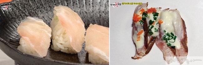 참메기초밥의 정체