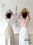 바느질하는 여자 '더마마'의 살림 만들기