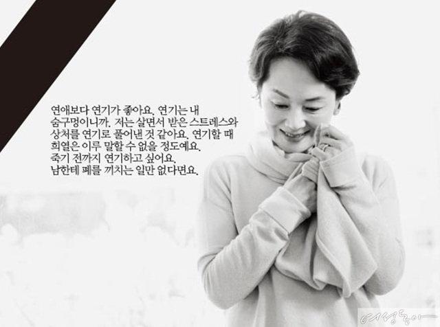 벌써 그리운  배우 김영애