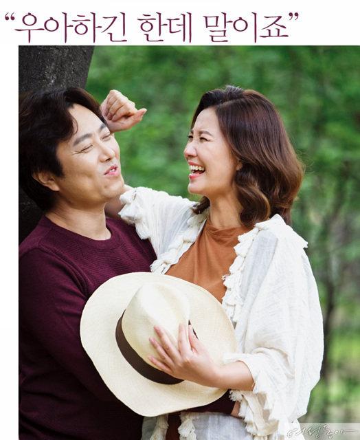 '우럭 여사' 정재은·서현철 부부   중년의 흔한 인생 코미디