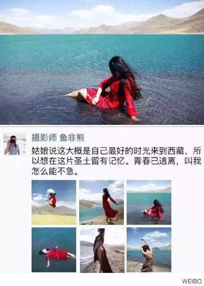 신성한 호수에서 화보 촬영 '말썽'