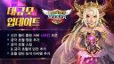 컴투스 RPG '소울시커' 신규서버 사하칸 추가