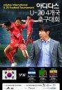 '아디다스 U-20 4개국 축구대회' 티켓, 인터파크 통해 판매 시작