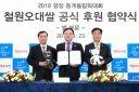 강원도 대표 농산물 '철원오대쌀', 평창올림픽서 세계에 선보인다