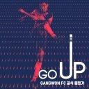 강원FC, 30일 두 번째 응원가 'GO UP' 음원 발매