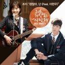 조이X이현우, '그거너사' OST 함께 부른다…27일 음원 공개 [공식]