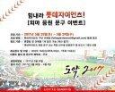 롯데자이언츠, 2017시즌 응원 현수막 공모