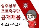 상주 상무, 경영기획팀 홍보담당자 공개 채용