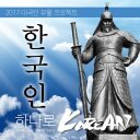 강원래·조빈·지원이·김민진이 뭉쳤다…'한국인' 공개