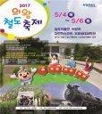 코레일 철도박물관, 5월4일부터 '의왕철도축제'