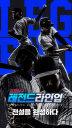 모바일 야구게임 '레전드 라인업' 28일 출시