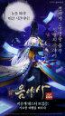 '음양사' 8월 상륙…중국발 게임폭풍 오나