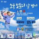 수원삼성, 호국보훈의 달 맞아 군인-경찰-소방관 특별초청