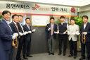 SKB, 자회사 홈앤서비스 공식 출범