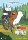 '극장판 위 베어 베어스: 곰 브라더스' 메인 포스터 공개