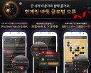 NHN엔터 '한게임 바둑' 글로벌 출시