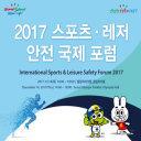 문체부, 스포츠·레저 안전 국제포럼 14일 주최