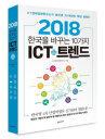 KT '2018년 ICT 트렌드' 출간
