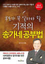 송하성 경기대 교수, 28일 위례성복교회서 '기적의 송가네 공부법' 공개