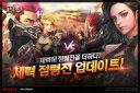 웹젠 '뮤 오리진'에 세력 쟁탈전 업데이트