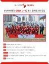 부산아이파크, 유소년 엘리트 U-12 심화반 동시 공개테스트
