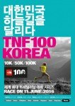 국내 최대 트레일러닝 대회 '노스페이스 100 코리아'  평창서 열려