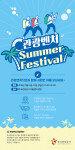 한국관광공사, 14일 '2018 관광벤처 여름 페스티벌' 개최