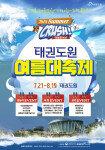 태권도원 여름대축제 21일 개막…30일간의 '시원한 여름 이벤트'